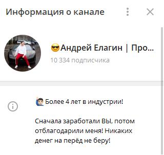 Андрей елагин информация о канале