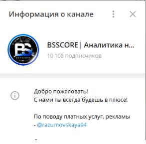Bsscore информация о канале