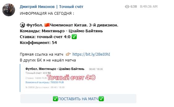 Дмитрий Никонов точный счет