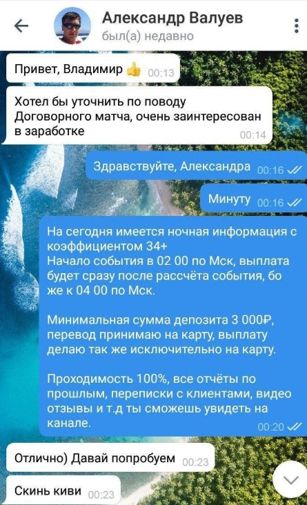 Стоимость договорных матчей от Владимира Семенова