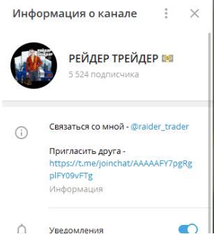 рейдер трейдер информация о канале