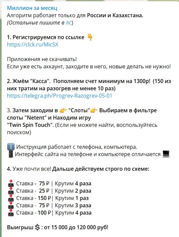 Схема выигрыша от Алексея Уважаемого с канала Миллион за месяц в Телеграмме