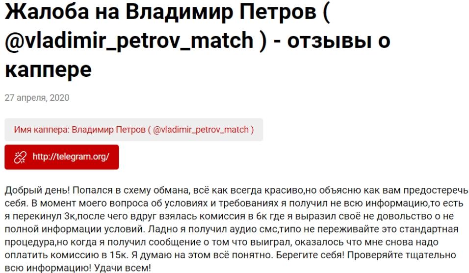 Отзывы о канале Договорные матчи   Владимир Петров