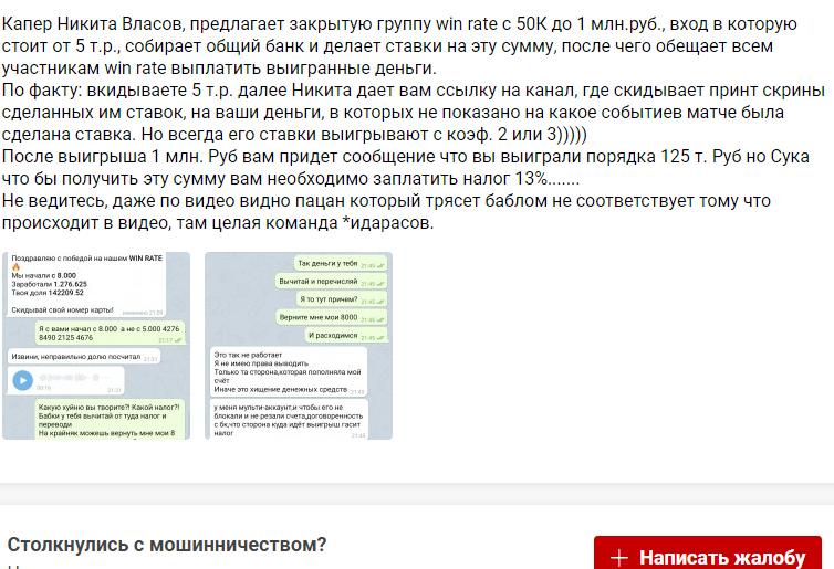 Отзывы о работе Никиты Власова