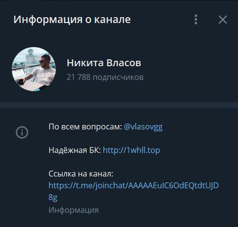 никита власов информация о канале