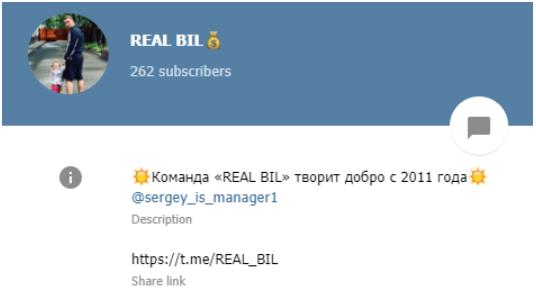 real bill телеграмм