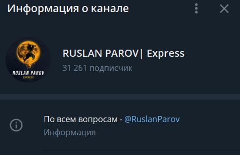 телеграмм канал Руслан Паров