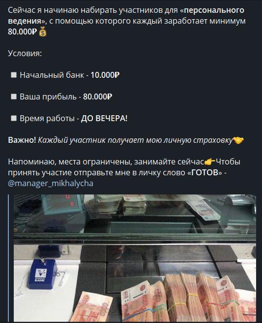 Михалыч ставит