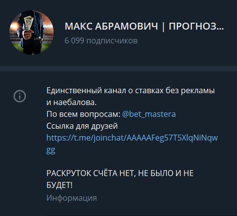 макс абрамович