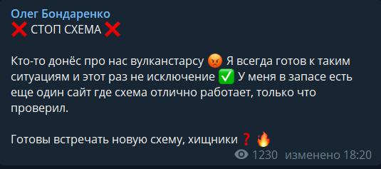 олег бондаренко стоп схема