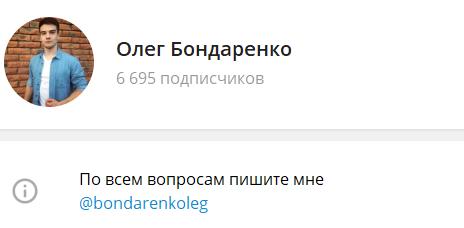 олег бондаренко в телеграмм