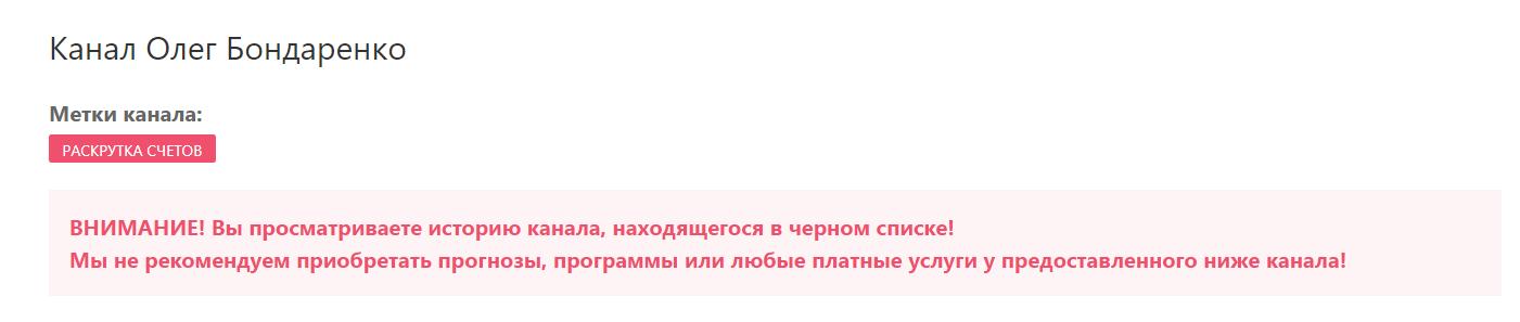отзывы об олеге бондаренко