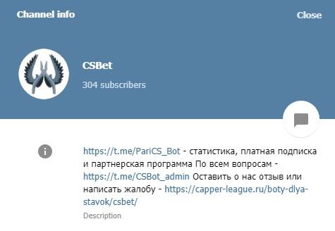 csbet информация о канале