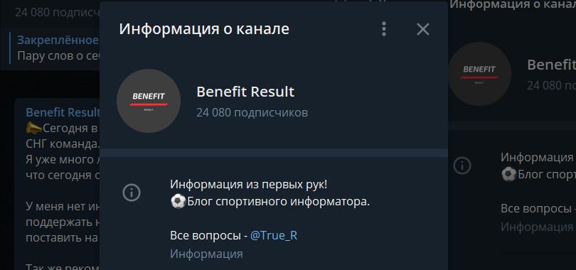 Телеграмм канал Бенефит Резалт