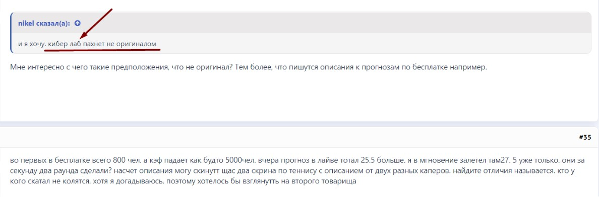 кибер лаб отзывы пользователей
