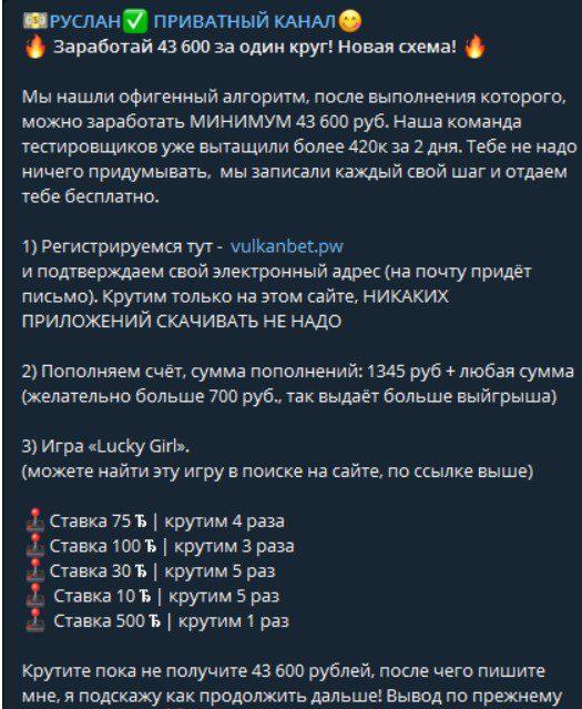руслан приватный канал ставка