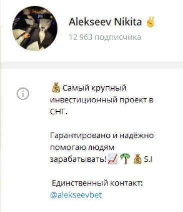 Телеграм канал Никита Алексеев