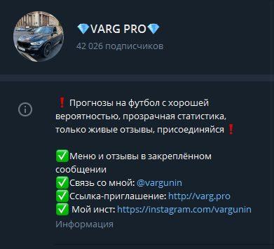 Каппер Varg Pro в Телеграмм
