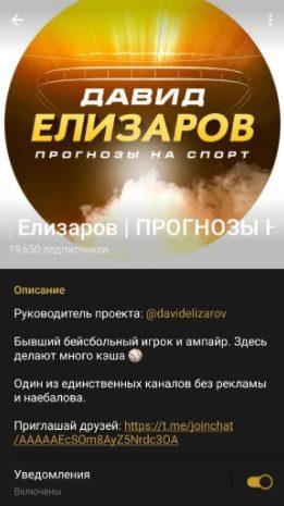 Давид Елизаров – Телеграмм канал