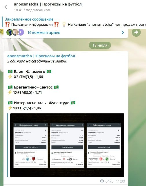 Каппер Anonsmatcha – Телеграмм канал