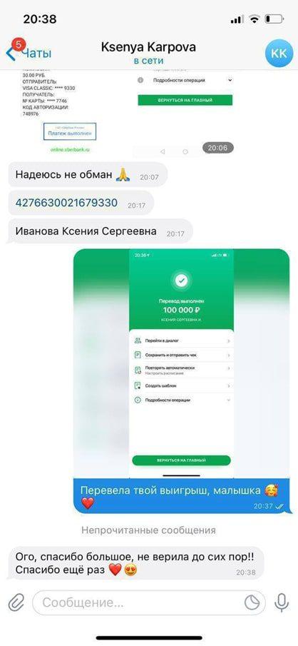 Телеграмм канала «Екатерина раздает» - статистика платежей