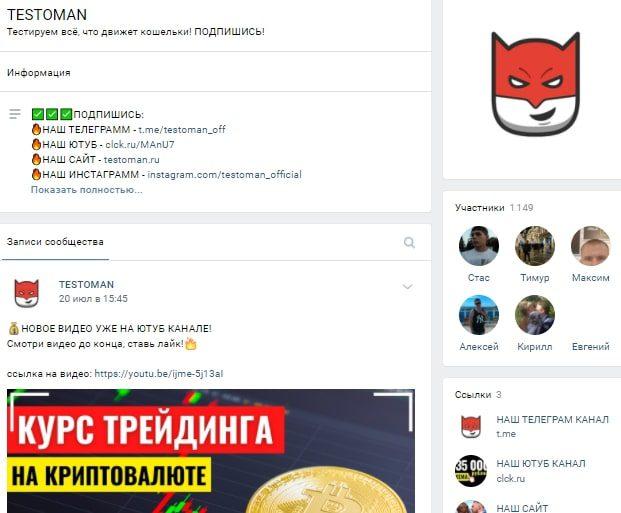 Testoman Вконтакте