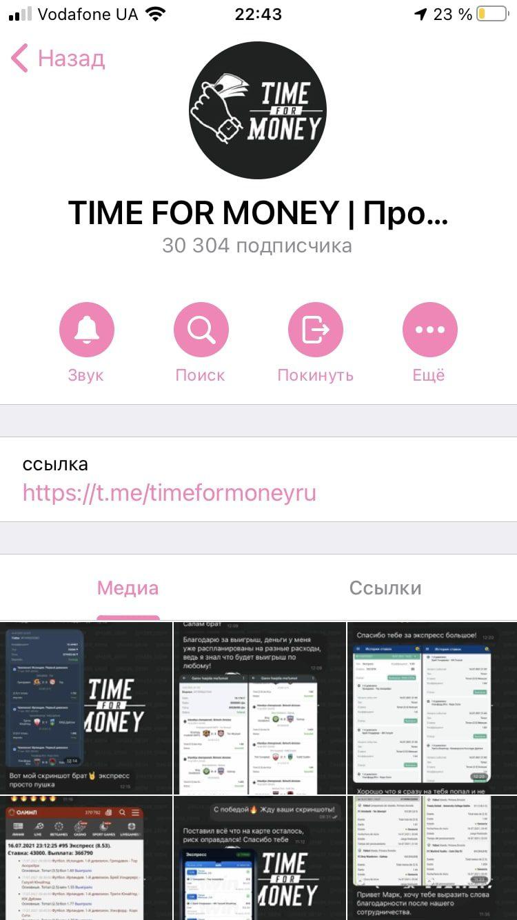 Time For Money - капперский Телеграмм канал