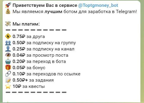 Расценки на выполнение заданий бота Top Tg Money
