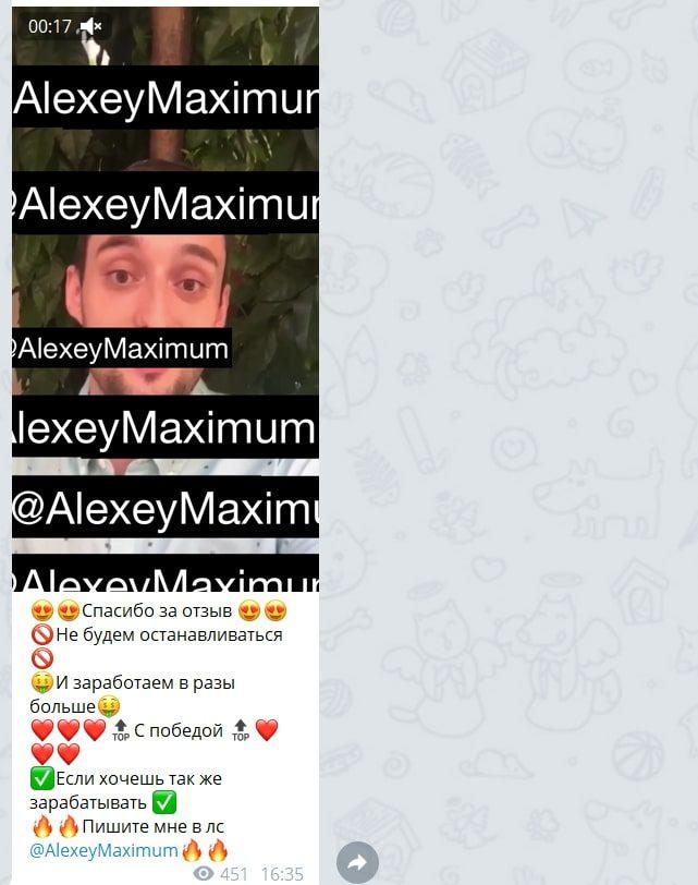 Отзывы о Alexey Maximum