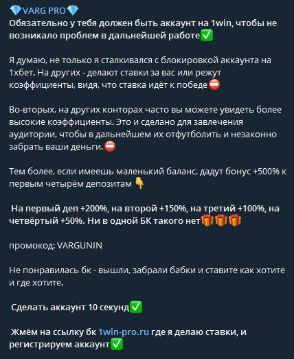 Деятельность каппера Варг Про в Телеграмм