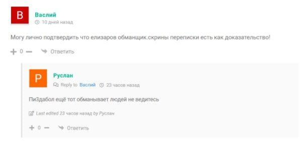 Отзывы о Телеграмм канале каппера Давида Елизарова