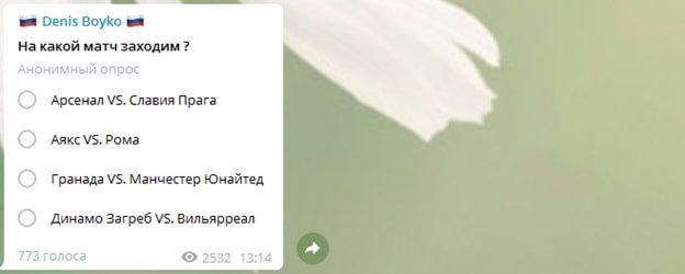 Опрос на канале Телеграм каппера Денис Бойко
