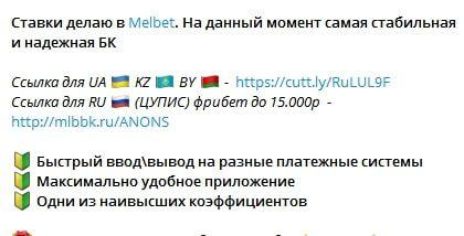 Телеграмм «Анонс матча» - ссылка на БК