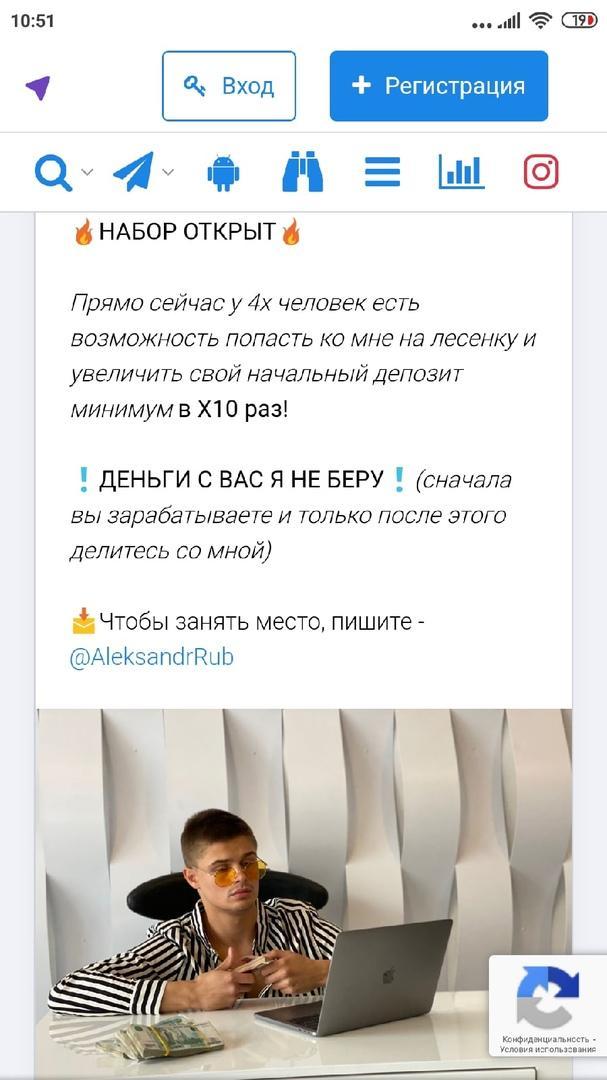 Телеграмм канал Sasha Rublev - набор