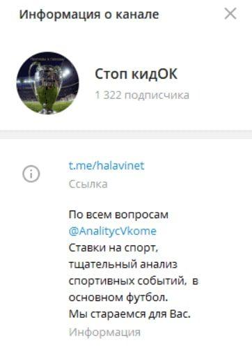 Стоп Кидок — телеграмм канал со ставками на спорт