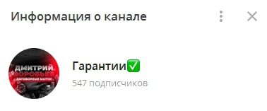 Телеграмм канал Дмитрия Воробьева с договорняками