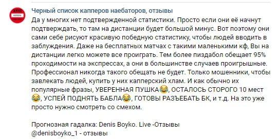 Отзывы на каппера Денис Бойко