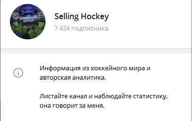 Selling Hockey - телеграм канал