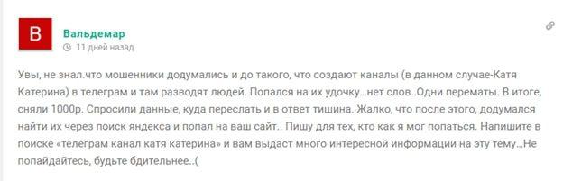 Отзывы о Телеграмм Екатерина раздает