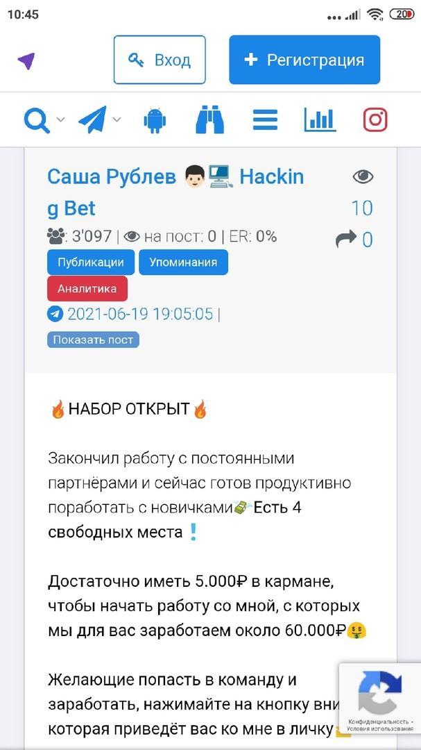 Цена услуг на ставки у Александр Рублев в Телеграмм
