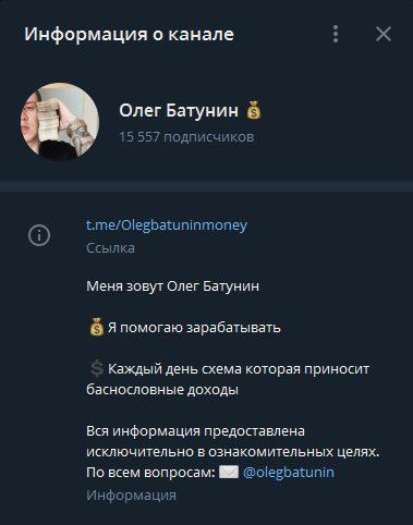 Каппер Олег Батунин — Телеграмм канал
