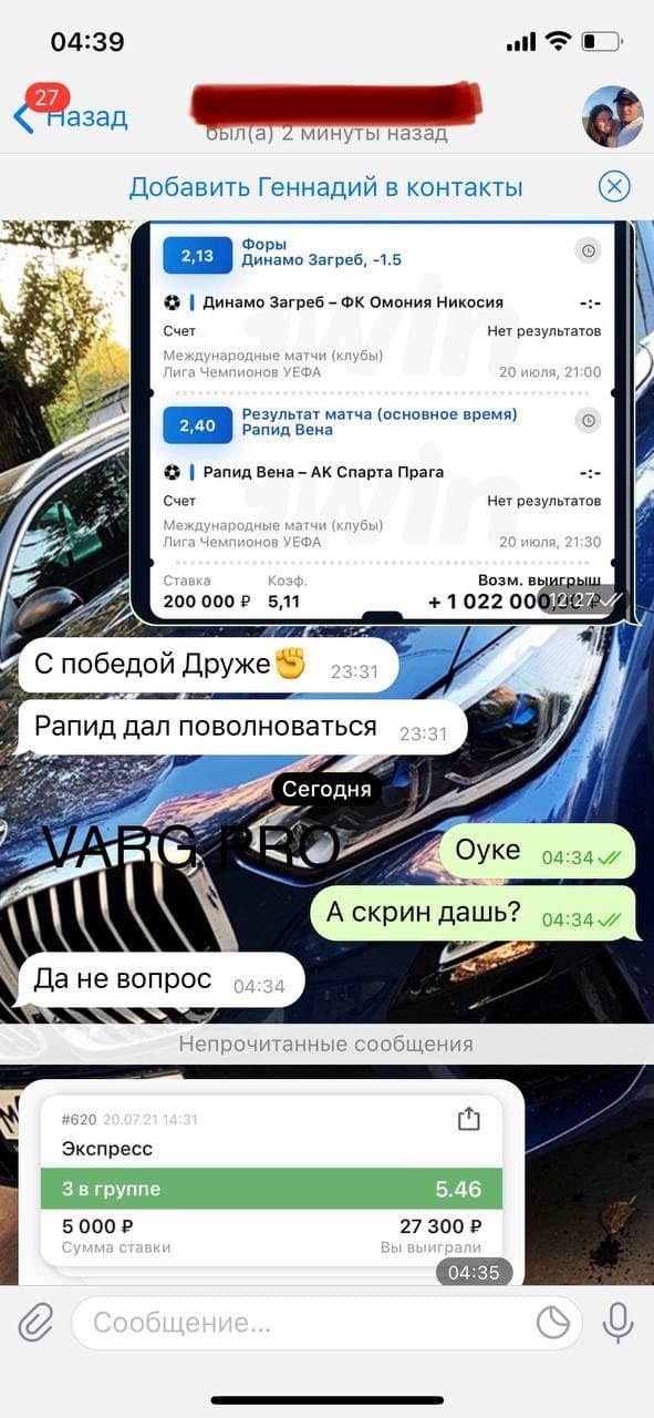 Отзывы о каппере Про Варг Телеграмм