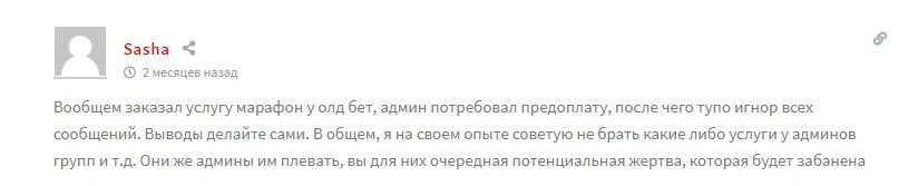 Отзывы о каппере Олд Бет Телеграмм