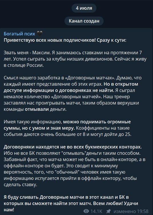 Сообщество в Телеграмм Богатый псих - описание
