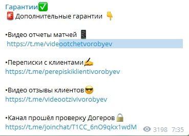 Каппер Дмитрий Воробьев - гарантии
