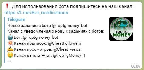 Top TG Money Bot – бот-программа в Телеграмме