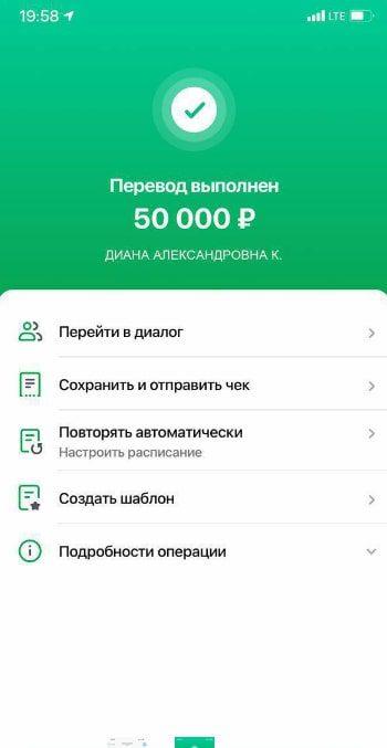 Телеграмм канала «Екатерина раздает» - перевод денег