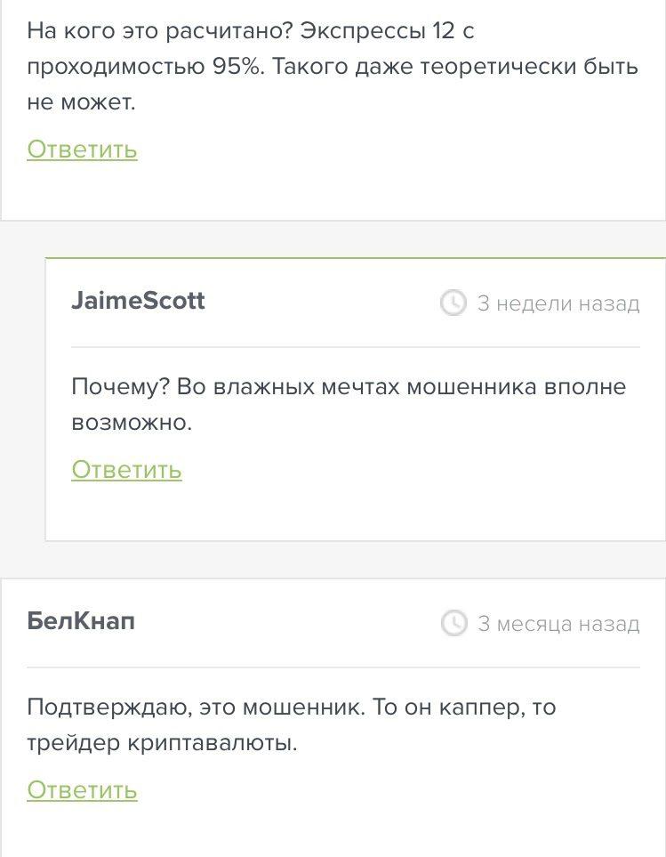 Отзывы о Легендарный каппер в Телеграмм