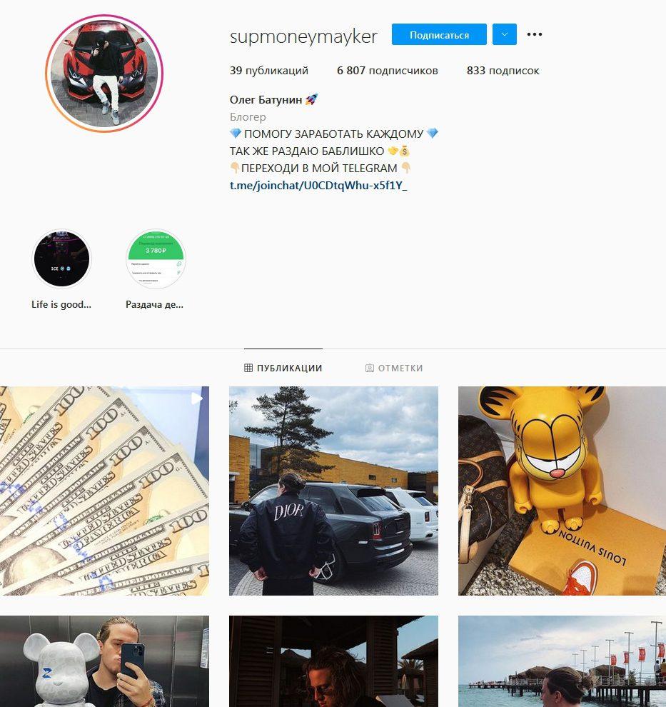 Каппер Олег Батунин — Инстаграм