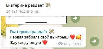 Екатерина раздает – Телеграмм канал